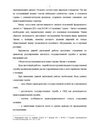 Особенности государственной службы органов внутренних дел на  Дипломная Особенности государственной службы органов внутренних дел на современном этапе 4