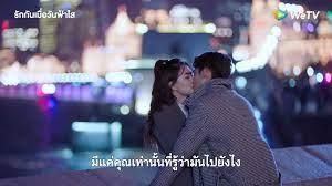 WeTV Thailand - ตัวอย่าง รักกันเมื่อวันฟ้าใส | Sunshine Of My Life Teaser