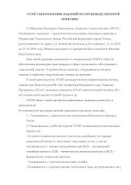 Отчет по практике МВД по пензенкой области docsity Банк Рефератов Скачать документ