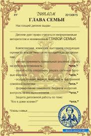 шуточный диплом Шаблоны для Фотошопа best host ru Рамки Клипарты  Глава семьи шуточный диплом для семейного торжества