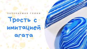 Имитация агата из полимерной глины / Видео мастер класс по ...