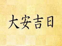 大 安吉 日