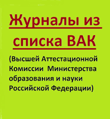 Перечень российских рецензируемых научных журналов в которых  Перечень российских рецензируемых научных журналов в которых должны быть опубликованы основные научные результаты диссертаций
