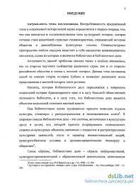 дело на Кубани во второй половине xix первой половине xx вв  Библиотечное дело на Кубани во второй половине xix первой половине xx вв