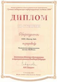 Дипломы и сертификаты medwork Диплом за разработку Лучшей медицинской информационной системы подписанный руководителями Минздравсоцразвития России