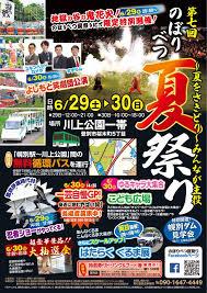 第7回のぼりべつ夏祭り 629630開催 一般社団法人 登別国際観光