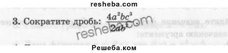 ГДЗ по алгебре для класса Попов М А контрольная работа №  Учебник контрольная работа №7 вариант 4 3 ГДЗ Учебник по алгебре 7 класс дидактические материалы Попов М А