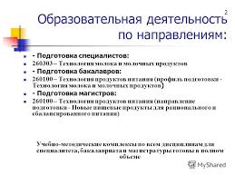Презентация на тему Кафедра технологии молока и молочных  2 Образовательная деятельность
