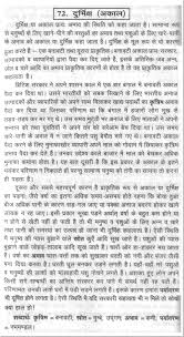 essay for school students on ldquo drought rdquo in hindi