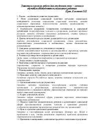 Тематика курсовых работ по дисциплине Менеджмент социальной работы
