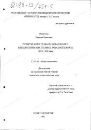 Диссертация на тему Развитие идеи права на образование в  Диссертация и автореферат на тему Развитие идеи права на образование в педагогических теориях Западной Европы