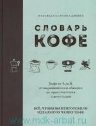 <b>Словарь кофе</b>. <b>Кофе</b> от А до Я, от выращивания до ...