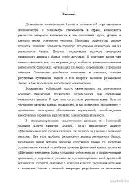 Оценка финансовой деятельности коммерческого банка ВКР и дипломы  Оценка финансовой деятельности коммерческого банка 28 01 13