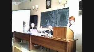Защита кандидатской диссертации Л И Воробьевой  Защита кандидатской диссертации Л И Воробьевой