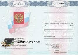 Купить диплом в Краснодаре цены продажа дипломов в Краснодаре  Диплом техникума в Краснодаре 2007 2010 гг