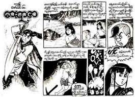 myanmar ics english version
