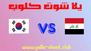 مشاهدة مباراة العراق وكوريا الجنوبية مباشر يلا شوت كلوب 2-9-2021 تصفيات آسيا