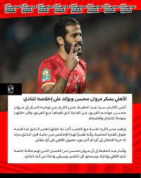 Pes Club Degla Palms - 🔴| الأهلي يشكر مروان محسن ويؤكد على إخلاصه للنادي  🦅