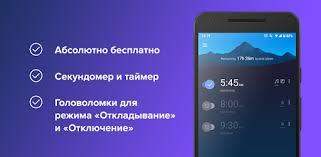 Приложения в Google Play – <b>Будильник</b>, секундомер и таймер ...