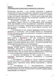 Контрольная работа по Истории Вариант № Контрольные работы  Контрольная работа по Истории Вариант №15 22 04 14