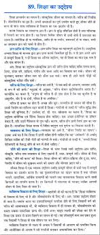 essay on the ldquo aim of education rdquo in hindi