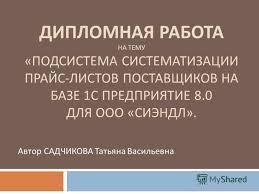 Презентация на тему ДИПЛОМНАЯ РАБОТА НА ТЕМУ ПОДСИСТЕМА  1 ДИПЛОМНАЯ РАБОТА