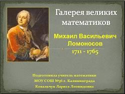 Презентация на тему Ломоносов Михаил Васильевич биография  Классный час М В Ломоносов великий математик