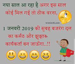 new hindi jokes chutkule च टक ल