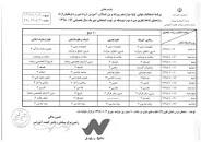 نتیجه تصویری برای امتحان نوبت اول عربی پایه دوازدهم - دی 98