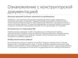 Отчет по производственной практике презентация онлайн  Ознакомление с конструкторской документацией