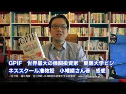 「小幡 績 :慶應義塾大学准教授」の画像検索結果