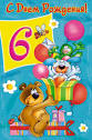 Поздравление сыну 6 лет с днем рождения от родителей