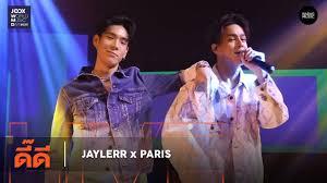 ดี๊ดี – JAYLERRxPARIS l JOOX World Music Day 2020 Live - YouTube