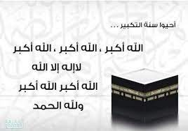 متى يبدأ التكبير المطلق في عيد الاضحى - المصري نت