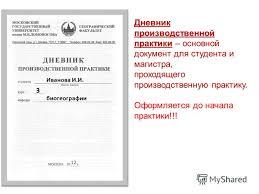 Готовый Дневник Отчет По Производственной Практике Ветеринария готовый дневник отчет по производственной практике ветеринария
