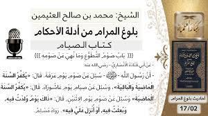 28 بلوغ المرام - شرح حديث أبي قتادة سئل عن صوم يوم عرفة - الشيخ محمد بن  صالح العثيمين - YouTube
