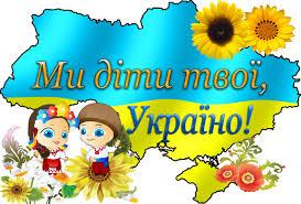 Картинки по запросу україна діти