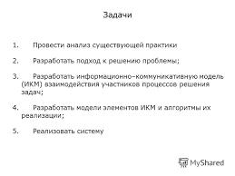 Презентация на тему Построении территориально распределенных  3 Задачи 1