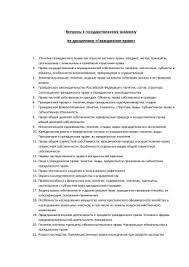 Примерные темы дипломных работ по специальности Юриспруденция  Вопросы к гос экзамену