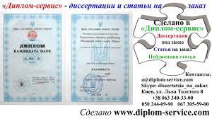 диссертация украина докторская диссертация заказ диссертаций  диссертация украина докторская диссертация заказ диссертаций
