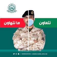 """وزارة الحرس الوطني on Twitter: """"#نتعاون_مانتهاون… """""""