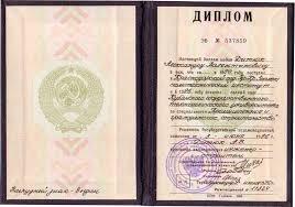 Диплом о высшем образовании СССР до года  Диплом РСФСР