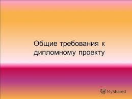 Презентация на тему Дипломное проектирование Акинфиева Наталья  20 Общие требования к дипломному проекту