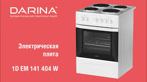 Видеообзор электрической плиты <b>Darina 1D EM 141</b> 404 W ...