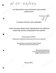 Диссертация на тему Социализация личности в современном  Диссертация и автореферат на тему Социализация личности в современном российском обществе нормы тенденции