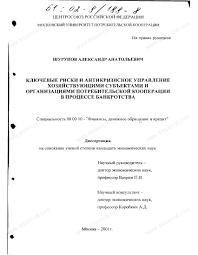 Диссертация на тему Ключевые риски и антикризисное управление  Диссертация и автореферат на тему Ключевые риски и антикризисное управление хозяйствующими субъектами и организациями потребительской