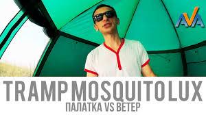 Туристическая палатка <b>Tramp</b> Mosquito Lux обзор от AVA.ua ...