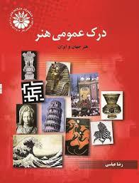 جدیدترین چاپ کتاب درک عمومی هنر رضا عباسی توسط انتشارات هنگام هنر منتشر شد  :: دکتر رضایی؛ارائه دهنده منابع تضمینی کنکور سراسری، ارشد و دکتری هنر