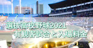 選抜 高校 野球 2021 観客