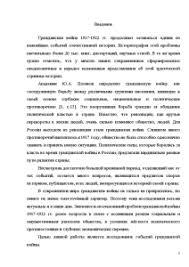 Гражданская война в России причины этапы последствия Реферат Реферат Гражданская война в России причины этапы последствия 3